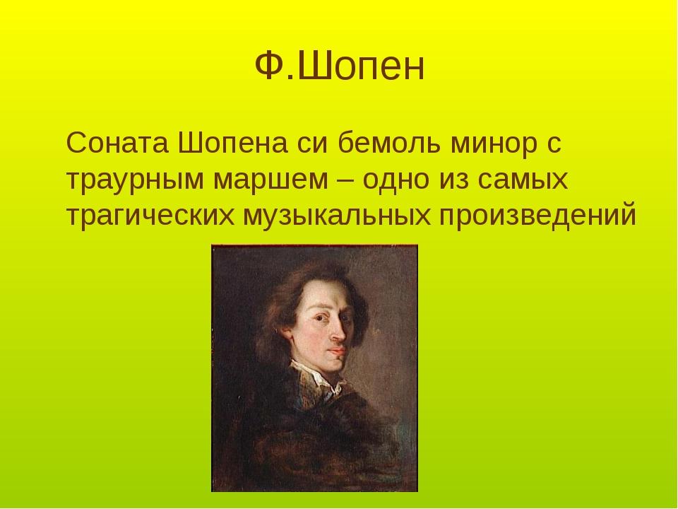 Ф.Шопен Соната Шопена си бемоль минор с траурным маршем – одно из самых траги...