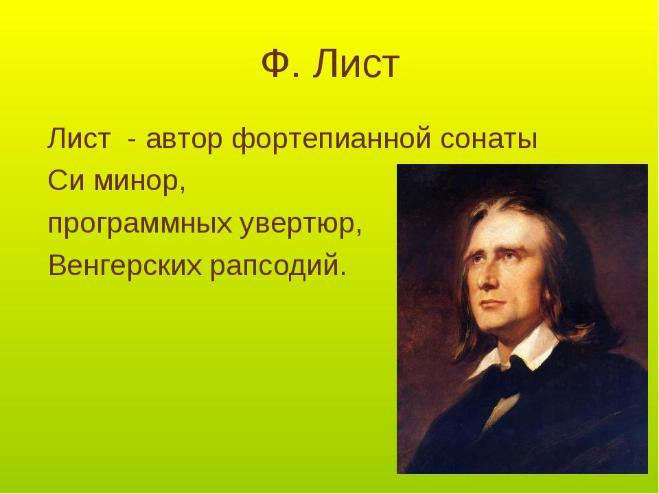 Ф. Лист Лист - автор фортепианной сонаты Си минор, программных увертюр, Венге...