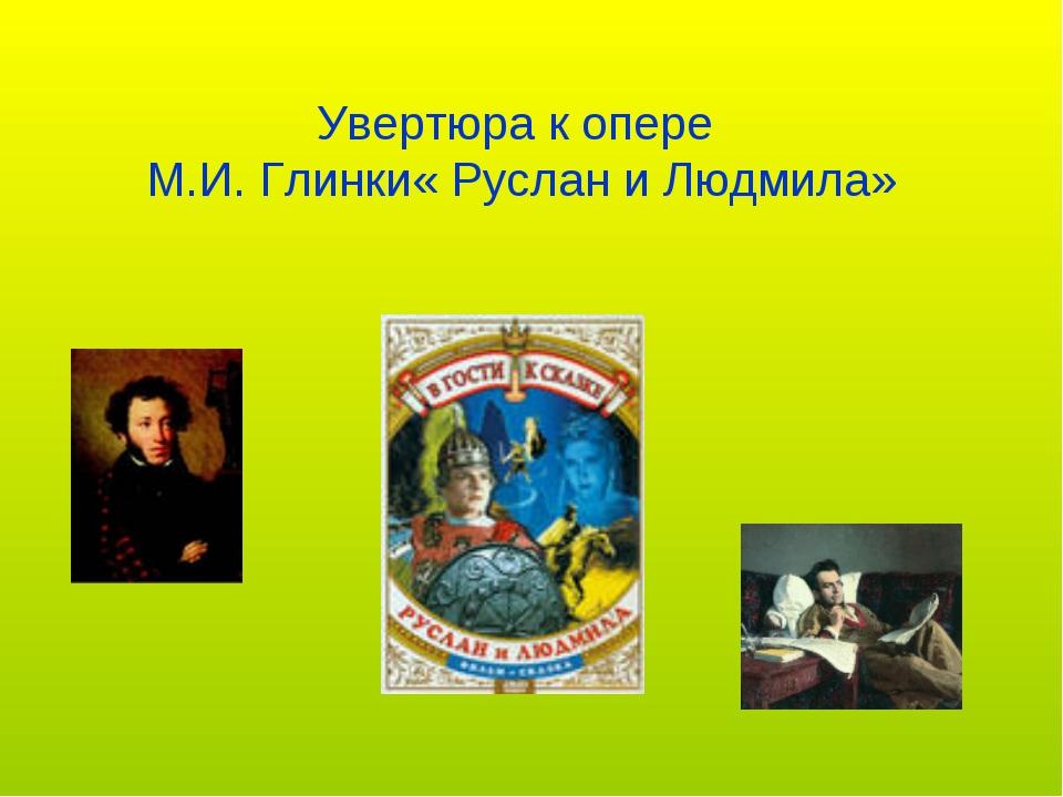 Увертюра к опере М.И. Глинки« Руслан и Людмила»