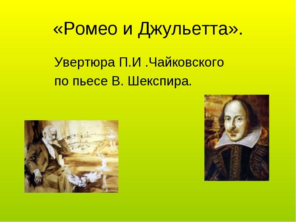 «Ромео и Джульетта». Увертюра П.И .Чайковского по пьесе В. Шекспира.