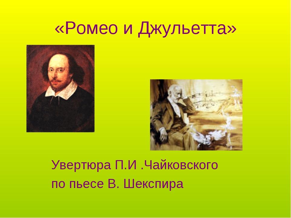 «Ромео и Джульетта» Увертюра П.И .Чайковского по пьесе В. Шекспира