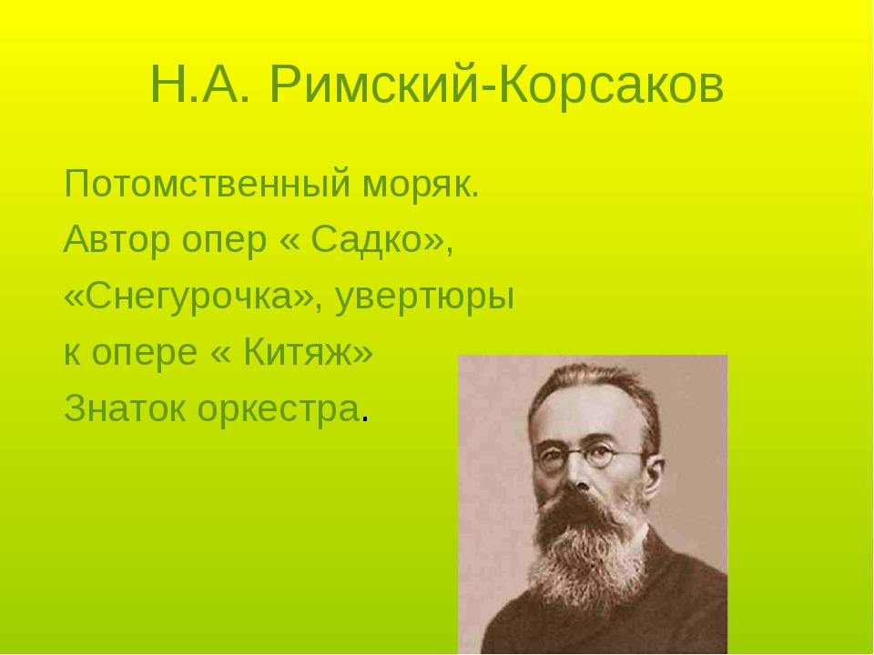 Н.А. Римский-Корсаков Потомственный моряк. Автор опер « Садко», «Снегурочка»,...
