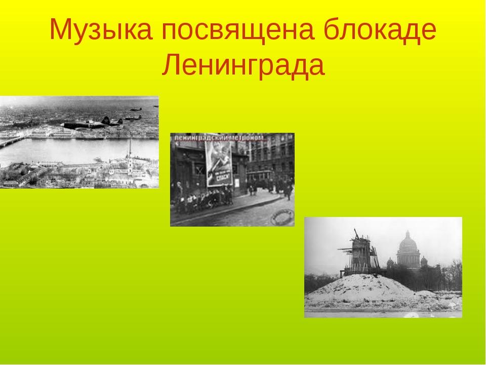 Музыка посвящена блокаде Ленинграда