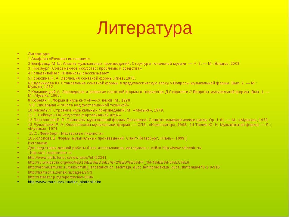 Литература Литература 1.Асафьев «Речевая интонация» 2.Бонфельд М.Ш.Анализ м...