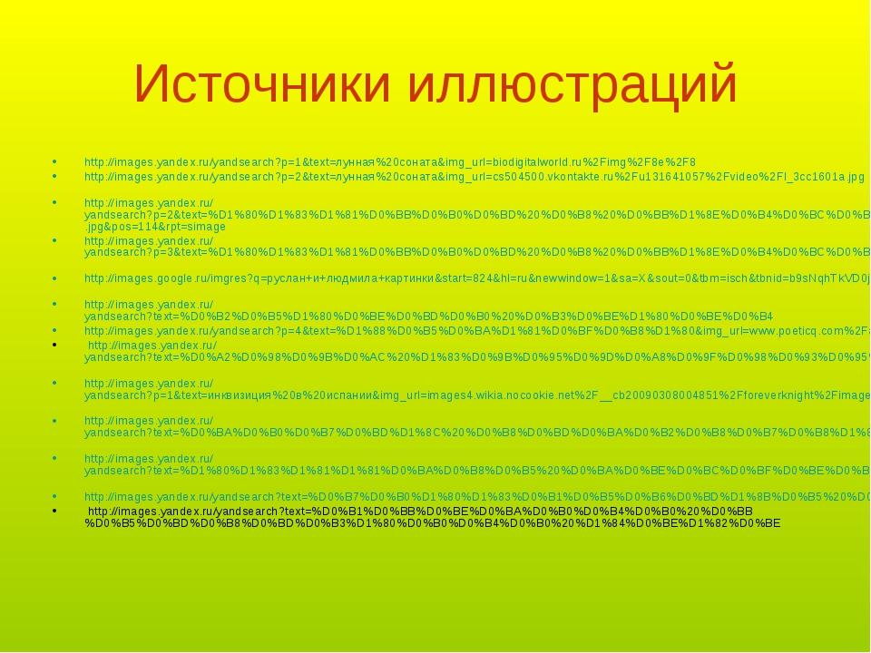 Источники иллюстраций http://images.yandex.ru/yandsearch?p=1&text=лунная%20со...