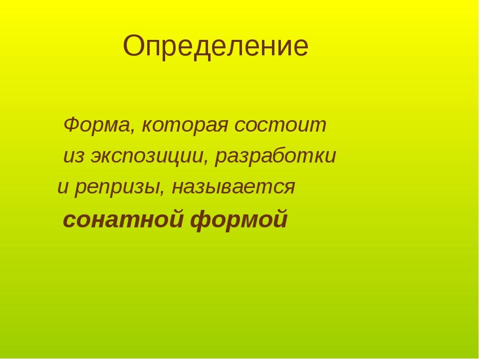 Определение Форма, которая состоит из экспозиции, разработки и репризы, назыв...