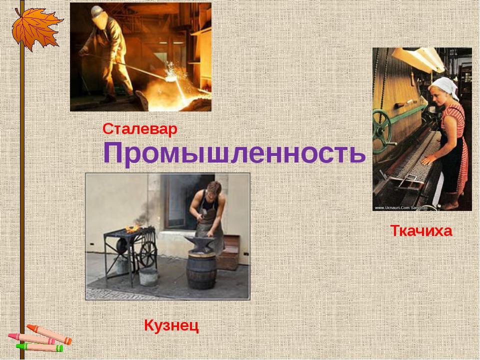 Промышленность Сталевар Ткачиха Кузнец