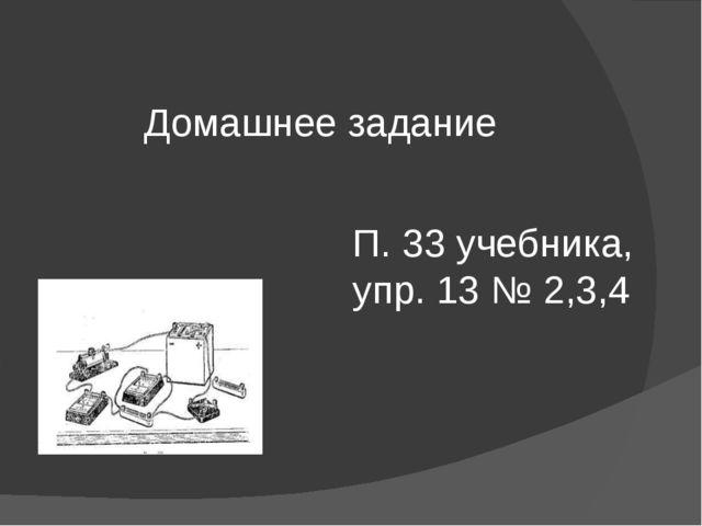Домашнее задание П. 33 учебника, упр. 13 № 2,3,4