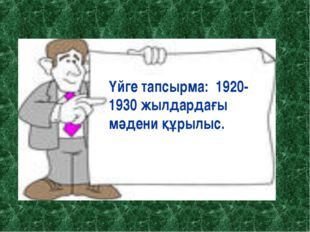Үйге тапсырма: §24. 1920-1930 жылдардағы мәдени құрылыс. Үйге тапсырма: 1920-