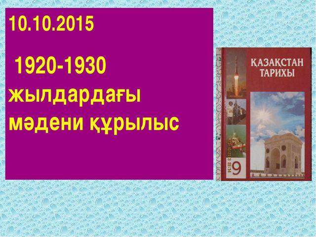 10.10.2015 1920-1930 жылдардағы мәдени құрылыс