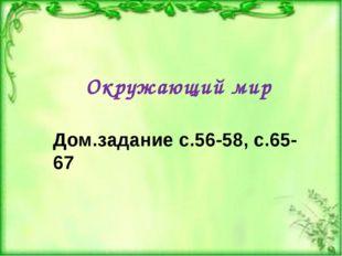 Окружающий мир Дом.задание с.56-58, с.65-67