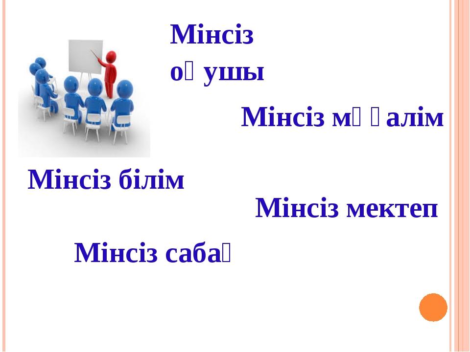Мінсіз оқушы Мінсіз білім Мінсіз сабақ Мінсіз мұғалім Мінсіз мектеп