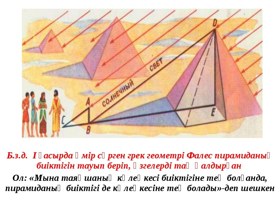 Б.з.д. І ғасырда өмір сүрген грек геометрі Фалес пирамиданың биіктігін тау...