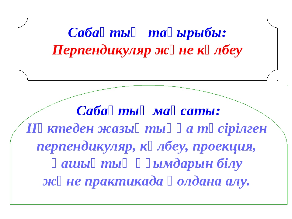 Сабақтың тақырыбы: Перпендикуляр және көлбеу Сабақтың мақсаты: Нүктеден жазы...