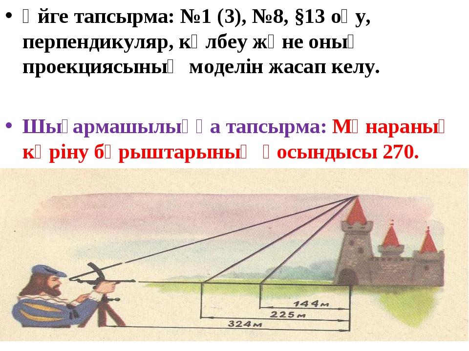 Үйге тапсырма: №1 (3), №8, §13 оқу, перпендикуляр, көлбеу және оның проекцияс...