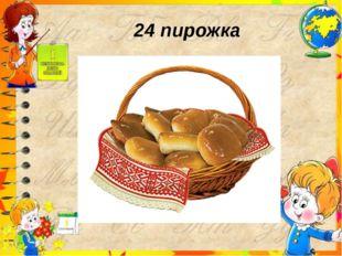 24 пирожка