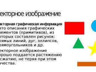 Векторное изображение Векторная графическая информация – это описания графиче