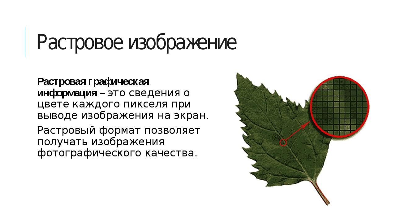 Растровое изображение Растровая графическая информация – это сведения о цвете...