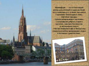 Франкфурт— это иблестящий центр развлечений иудовольствий, место шоппинга