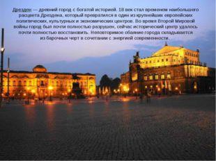Дрезден— древний город сбогатой историей. 18век стал временем наибольшего