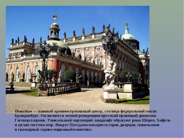Потсдам— важный административный центр, столица федеральной земли Бранденбур...