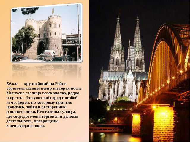 Кёльн— крупнейший наРейне образовательный центр ивторая после Мюнхена стол...