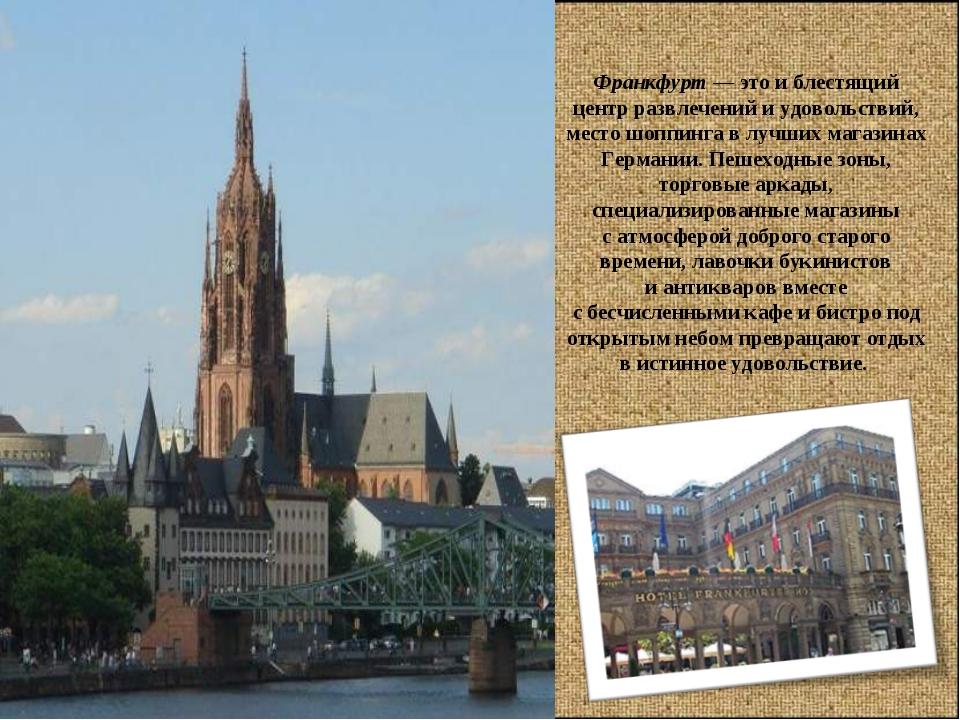 Франкфурт— это иблестящий центр развлечений иудовольствий, место шоппинга...