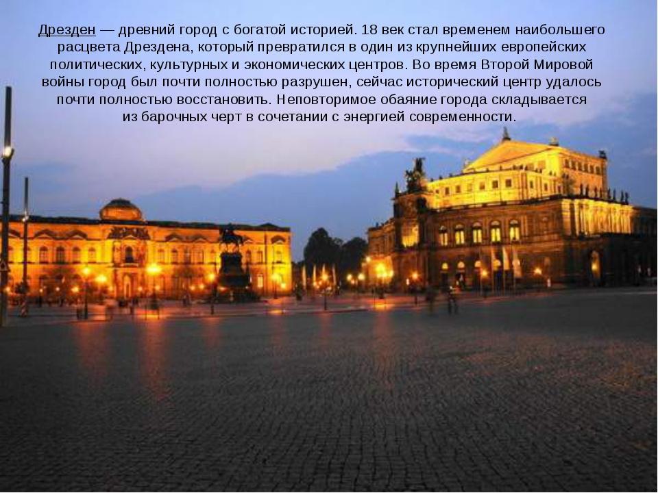 Дрезден— древний город сбогатой историей. 18век стал временем наибольшего...