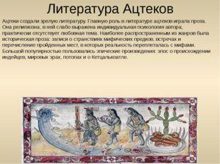 Литература Ацтеков Ацтеки создали зрелую литературу. Главную роль в литератур
