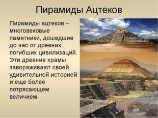 Пирамиды Ацтеков Пирамиды ацтеков – многовековые памятники, дошедшие до нас о