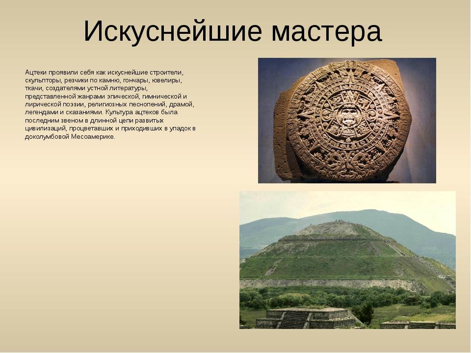 Искуснейшие мастера Ацтеки проявили себя как искуснейшие строители, скульптор...