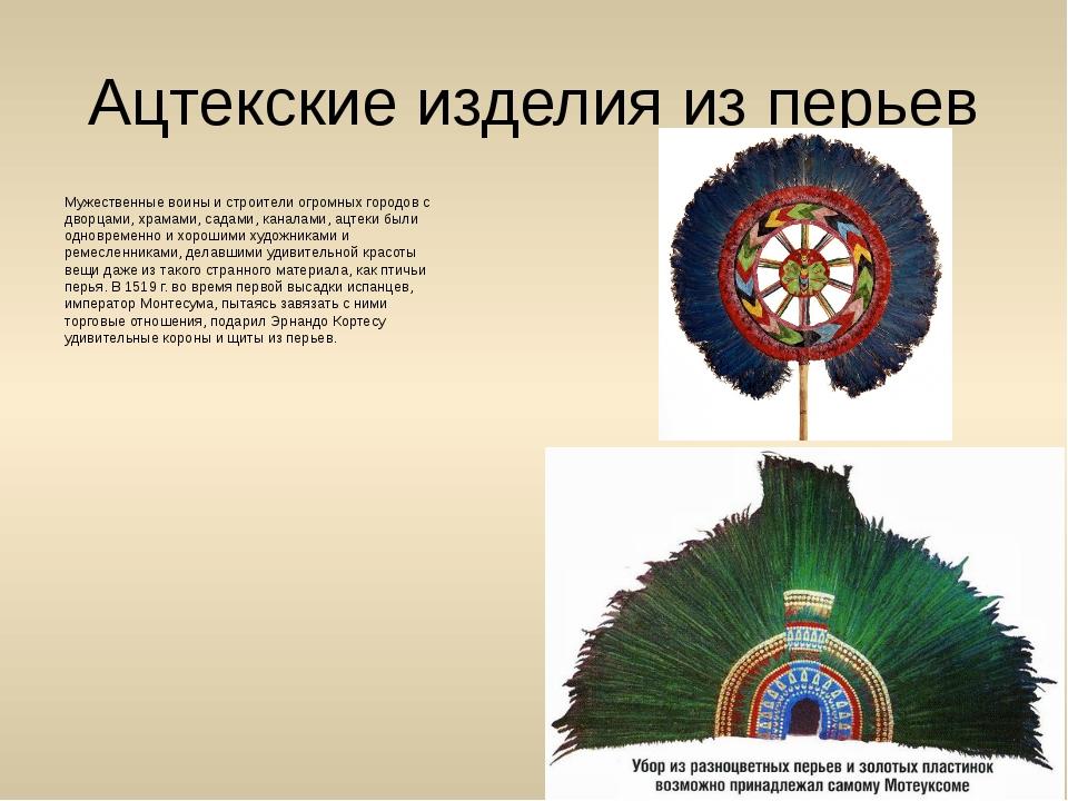 Ацтекские изделия из перьев Мужественные воины и строители огромных городов с...