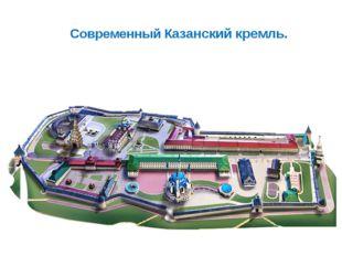 Презентацию на тему казанский кремль