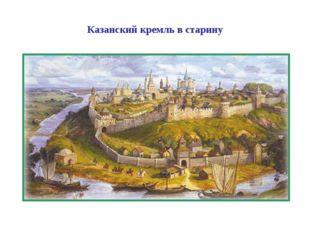 Казанский кремль в старину