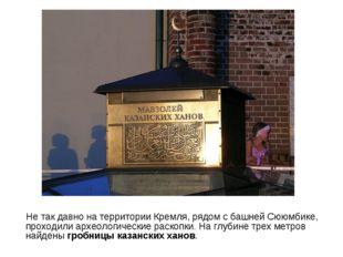 Не так давно на территории Кремля, рядом с башней Сююмбике, проходили археол