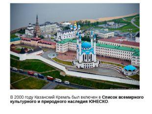 В 2000 году Казанский Кремль был включен в Список всемирного культурного и п
