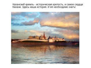 Казанский кремль - историческая крепость, и самое сердце Казани. Здесь наша