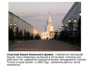 Спасская башня Казанского кремля - главная его проездная башня. Часы появили