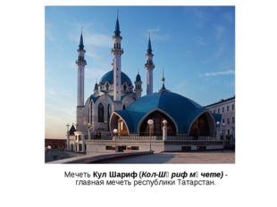 Мечеть Кул Шариф (Кол-Шәриф мәчете) - главная мечеть республики Татарстан.