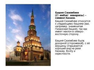 Башня Сююмбике (Сөембикә манарасы) – символ Казани. Башня Сююмбике относится