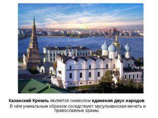 Казанский Кремль является символом единения двух народов. В нём уникальным об