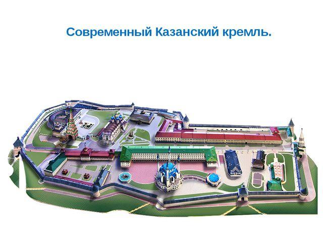 Современный Казанский кремль. 2013 ел.