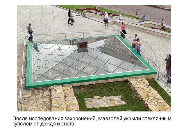 После исследования захоронений, Мавзолей укрыли стеклянным куполом от дождя...