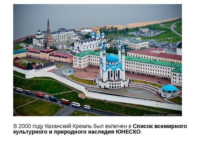 В 2000 году Казанский Кремль был включен в Список всемирного культурного и п...
