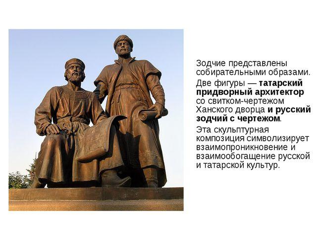 Зодчие представлены собирательными образами. Две фигуры — татарский придворн...