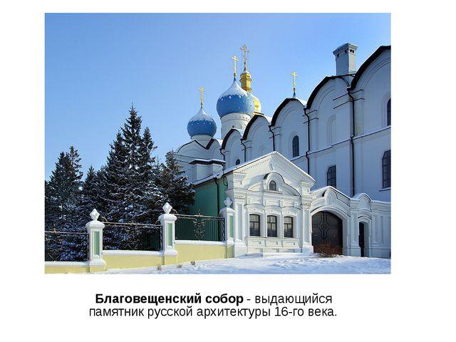 Благовещенский собор - выдающийся памятник русской архитектуры 16-го века.