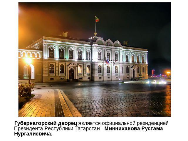 Губернаторский дворец является официальной резиденцией Президента Республики...