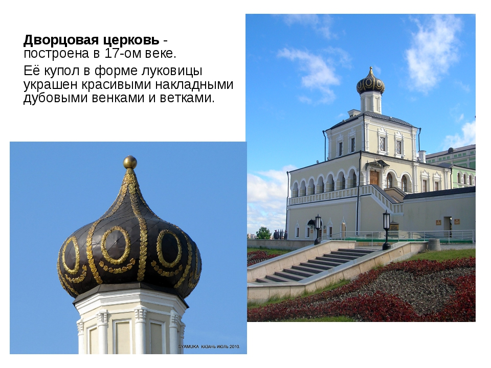 Дворцовая церковь - построена в 17-ом веке. Её купол в форме луковицы украше...