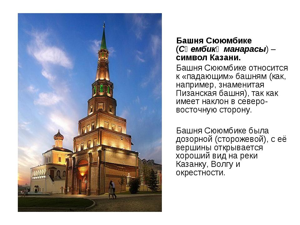 Башня Сююмбике (Сөембикә манарасы) – символ Казани. Башня Сююмбике относится...