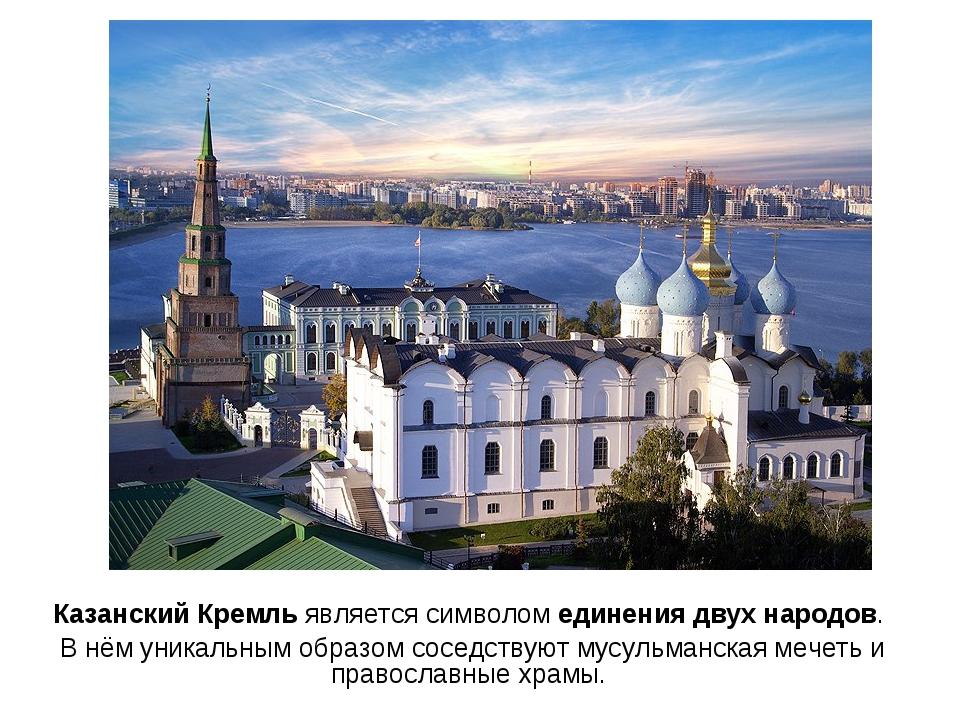 Казанский Кремль является символом единения двух народов. В нём уникальным об...